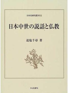 日本中世の説話と仏教