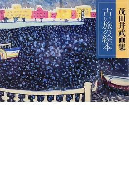 古い旅の絵本 茂田井武画集