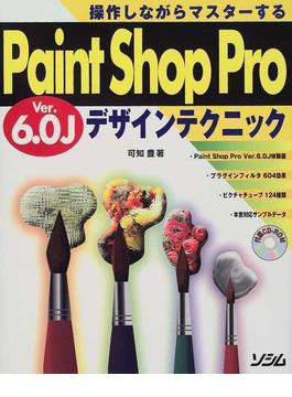 Paint Shop Pro Ver.6.0Jデザインテクニック 操作しながらマスターする