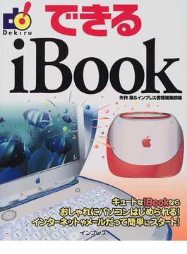 できるiBook