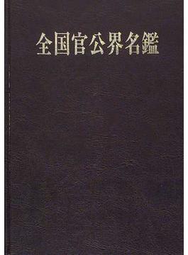 全国官公界名鑑 2000年