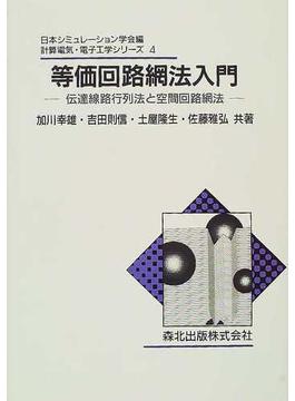 等価回路網法入門 伝達線路行列法と空間回路網法