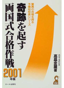 奇跡を起す両国式合格作戦 2001年版