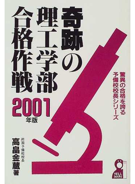 奇跡の理工学部合格作戦 2001年版