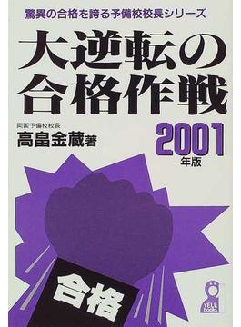 大逆転の合格作戦 2001年版