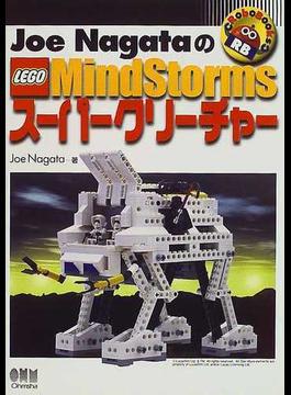 Joe NagataのLEGO MindStormsスーパークリーチャー