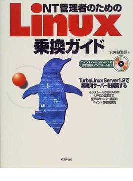 NT管理者のためのLinux乗換ガイド