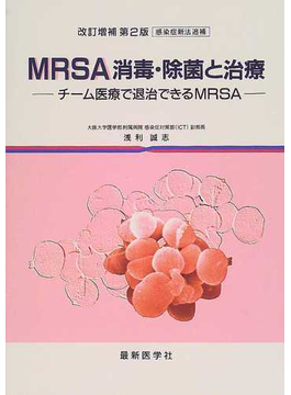 MRSA消毒・除菌と治療 チーム医療で退治できるMRSA 感染症新法追補 改訂増補第2版