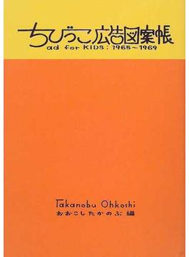 ちびっこ広告図案帳 Ad for kids:1965〜1969