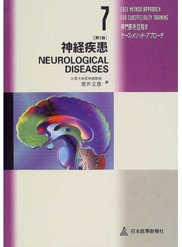 神経疾患 第2版