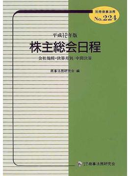 株主総会日程 会社規模・決算月別/中間決算 平成12年版