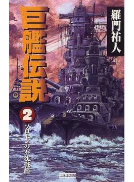 巨艦伝説 2 ソロモンの不沈戦艦(歴史群像新書)