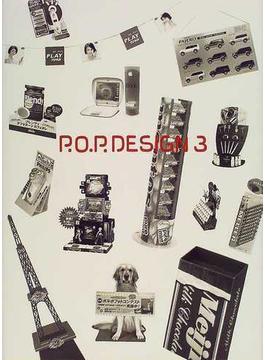 P.O.P.design 3
