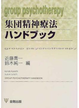 集団精神療法ハンドブック