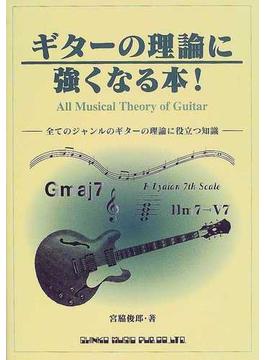 ギターの理論に強くなる本! 全てのジャンルのギターの理論に役立つ知識