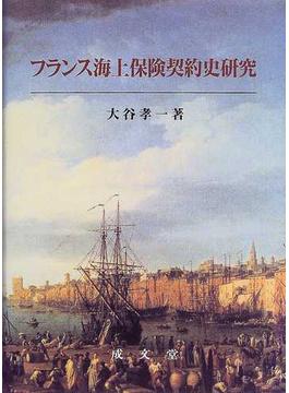 フランス海上保険契約史研究