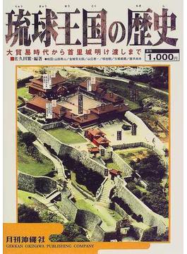 琉球王国の歴史 大貿易時代から首里城明け渡しまで