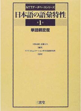 日本語の語彙特性 第1巻 単語親密度