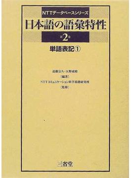 日本語の語彙特性 第2巻1 単語表記 1