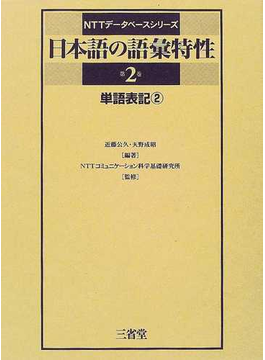 日本語の語彙特性 第2巻2 単語表記 2