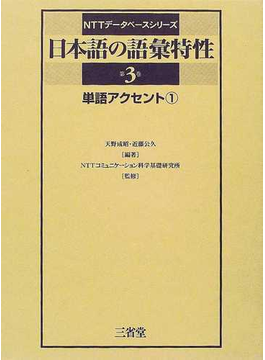 日本語の語彙特性 第3巻1 単語アクセント 1