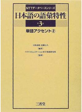 日本語の語彙特性 第3巻2 単語アクセント 2