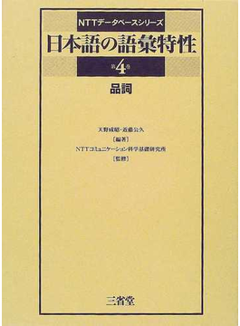 日本語の語彙特性 第4巻 品詞