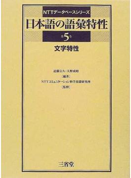 日本語の語彙特性 第5巻 文字特性