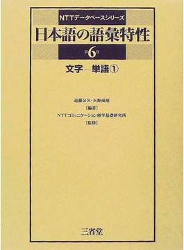 日本語の語彙特性 第6巻1 文字−単語 1
