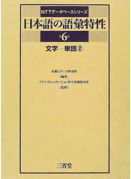 日本語の語彙特性 第6巻2 文字−単語 2