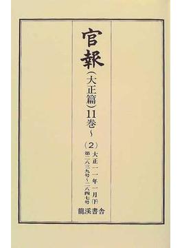 官報 大正篇 復刻版 11巻〜2 大正11年1月 下 第2839号〜2847号