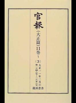 官報 大正篇 復刻版 11巻〜3 大正11年2月 上 第2848号〜2858号