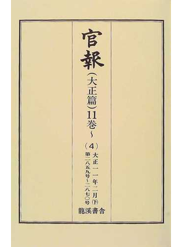 官報 大正篇 復刻版 11巻〜4 大正11年2月 下 第2859号〜2870号