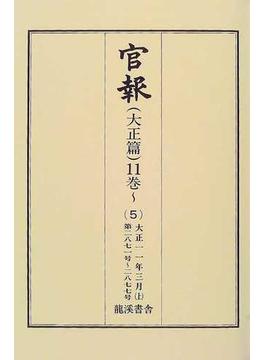 官報 大正篇 復刻版 11巻〜5 大正11年3月 上 第2871号〜2877号