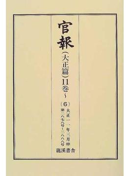 官報 大正篇 復刻版 11巻〜6 大正11年3月 中 第2878号〜2888号