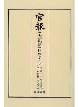 官報 大正篇 復刻版 11巻〜7 大正11年3月 下 第2889号〜2896号