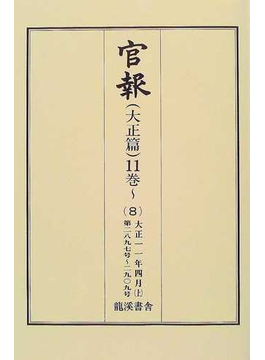 官報 大正篇 復刻版 11巻〜8 大正11年4月 上 第2897号〜2909号