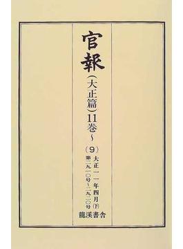 官報 大正篇 復刻版 11巻〜9 大正11年4月 下 第2910号〜2920号