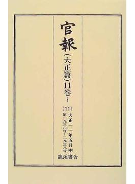 官報 大正篇 復刻版 11巻〜11 大正11年5月 中 第2930号〜2938号