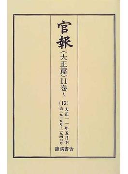 官報 大正篇 復刻版 11巻〜12 大正11年5月 下 第2939号〜2947号