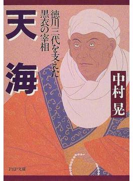 天海 徳川三代を支えた黒衣の宰相(PHP文庫)
