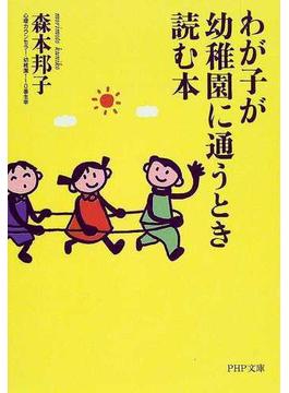 わが子が幼稚園に通うとき読む本(PHP文庫)