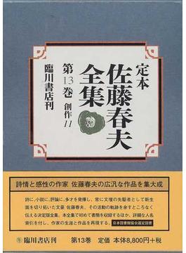 定本佐藤春夫全集 第13巻