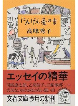 にんげん蚤の市(文春文庫)