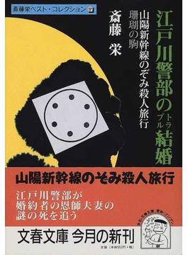 江戸川警部のトラブル結婚(文春文庫)