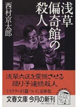 浅草偏奇館の殺人(文春文庫)