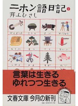 ニホン語日記 2(文春文庫)