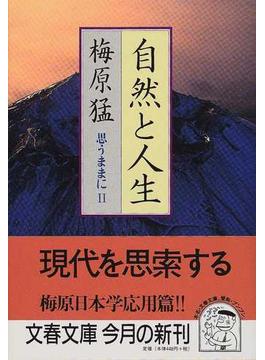自然と人生(文春文庫)