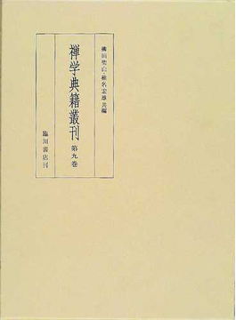 禅学典籍叢刊 影印 第9巻