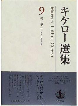 キケロー選集 9 哲学 2